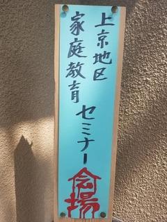写真 �A(上京地区セミナー会場案内).jpg